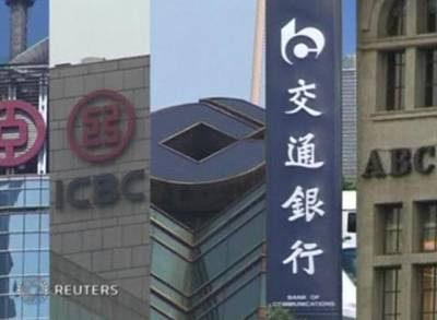 News video: Bad Debts Rise at China's Big Banks